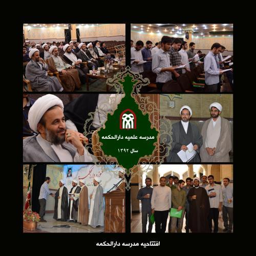 گزارش تصویری ا افتتاحیه مدرسه علمیه دارالحکمه (۱) سال ۹۲