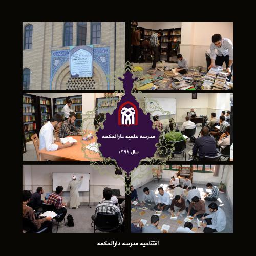 گزارش تصویری ا مراسم آیین افتتاحیه مدرسه علمیه دارالحکمه (۲) سال ۹۲