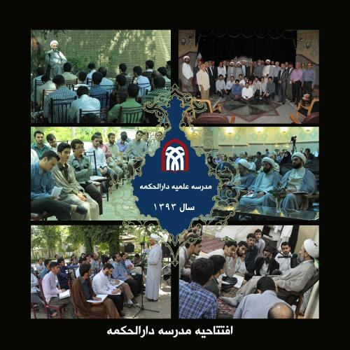 گزارش تصویری ا افتتاحیه مدرسه علمیه دارالحکمه(۲) سال ۹۳