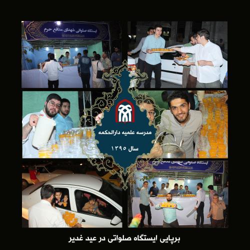 گزارش تصویری ا ایستگاه صلواتی عید غدیر _ سال ۹۵