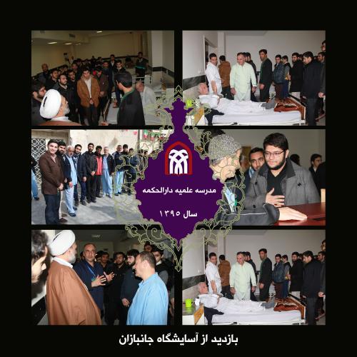 گزارش تصویری ا بازدید از آسایشگاه جانبازان _ سال ۹۵