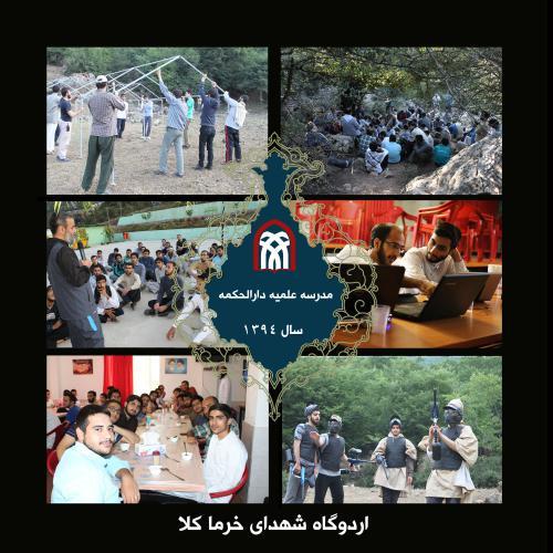 گزارش تصویری ا اردوگاه شهدا خرما کلا _ سال ۹۴