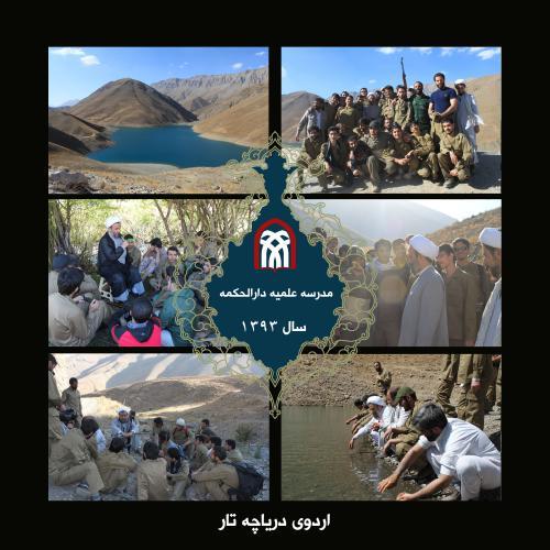 گزارش تصویری ا اردوی دریاچه تار _ سال ۹۳